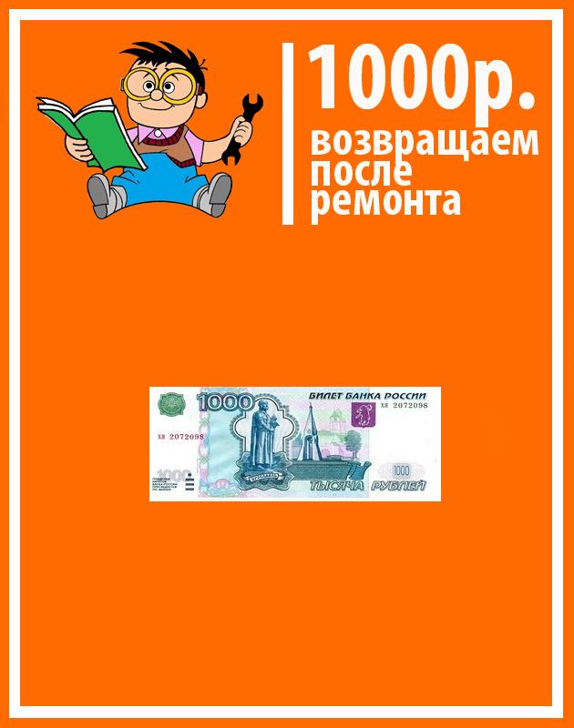 возвращаем тысячу рублей за отзыв после ремонта в кузовной мастерской Автоботаник